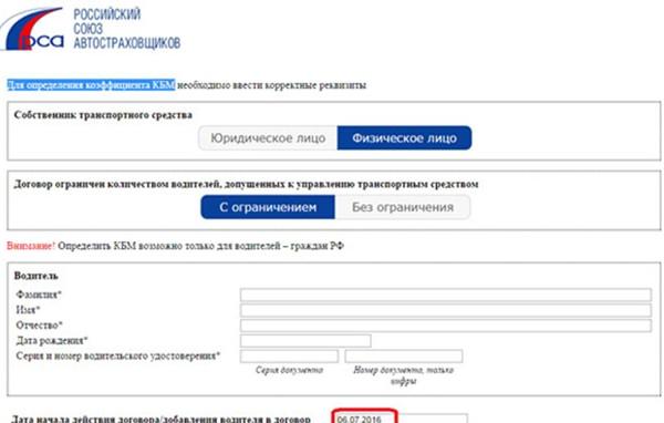 База РСА на официальном сайте