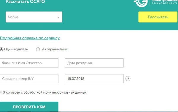 Форма проверки КБМ на официальном сайте РСА