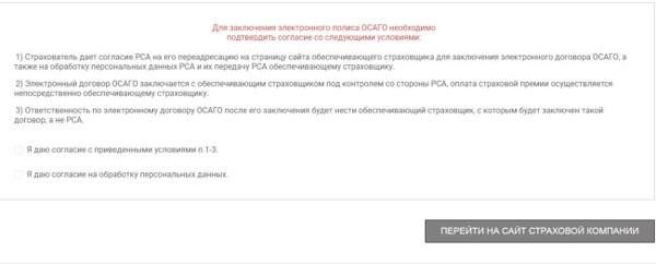 Завершение процедуры регистрации в личном кабинете РСА