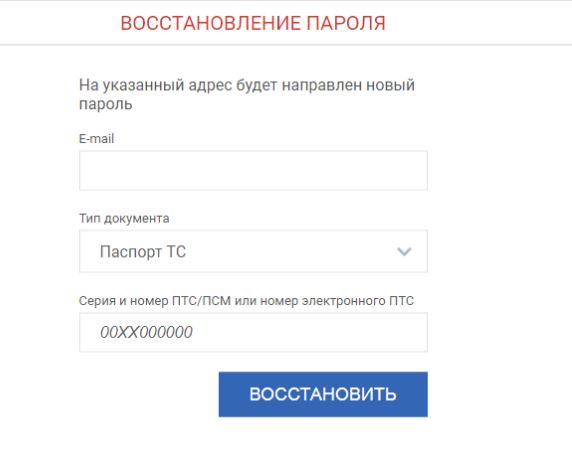 Восстановление пароля от личного кабинета