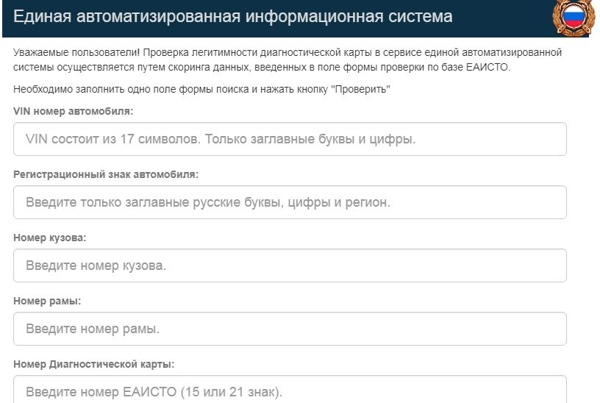 Проверка техосмотра по базе РСА по VIN-номеру
